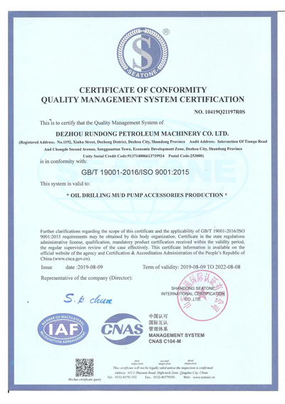 The-Company-Has-Passed-the-Certification-of-ISO-9001-Quality-Management-System.jpg